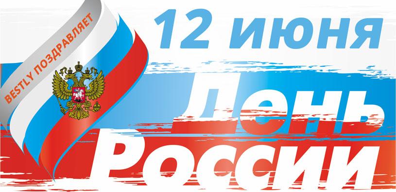 Компании BESTLY поздравляет Вас с наступающим днем независимости России