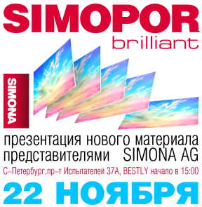 Презентация нового материала SIMOPOR®brilliant