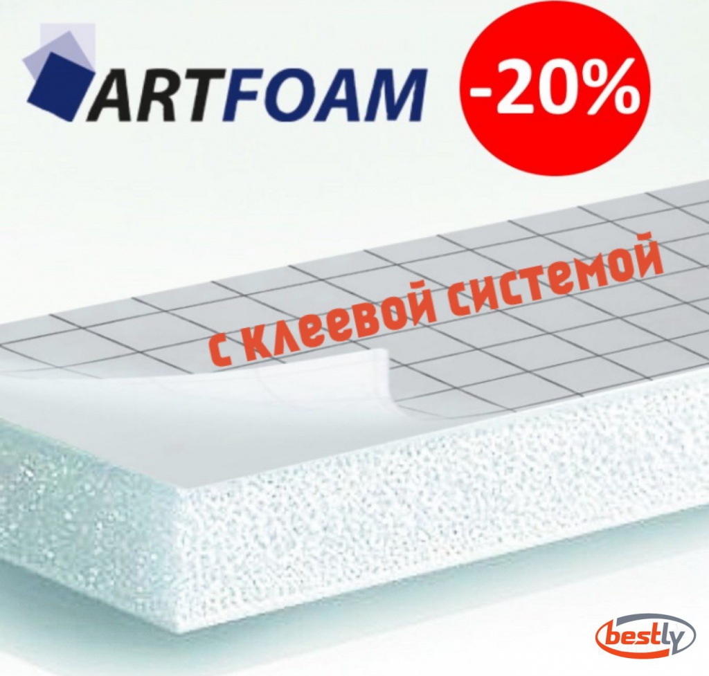 Распродажа пенокартона ARTFOAM !