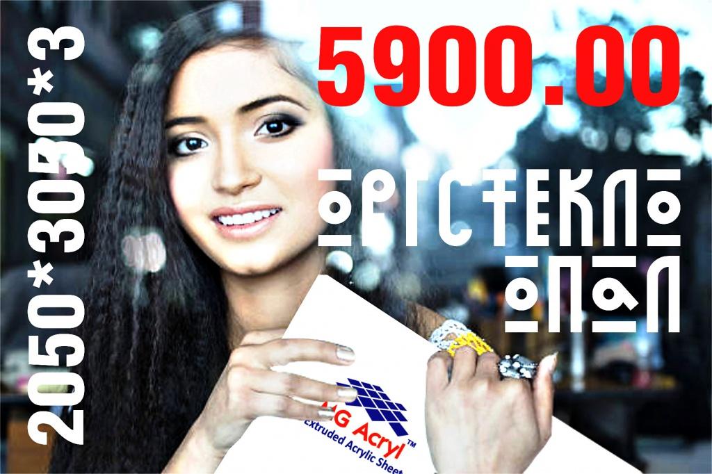 5900.00 руб за лист 2050х3050х3 оргстекла, цвет - опал!