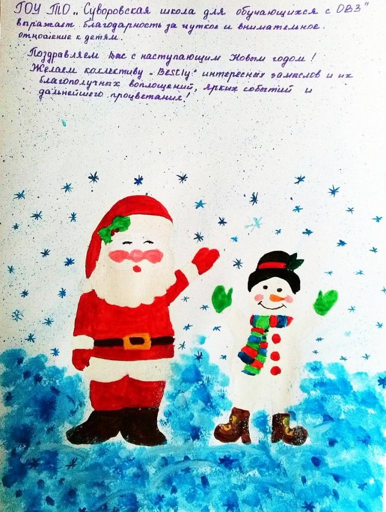 Поздравления от детей Суворовского детского дома
