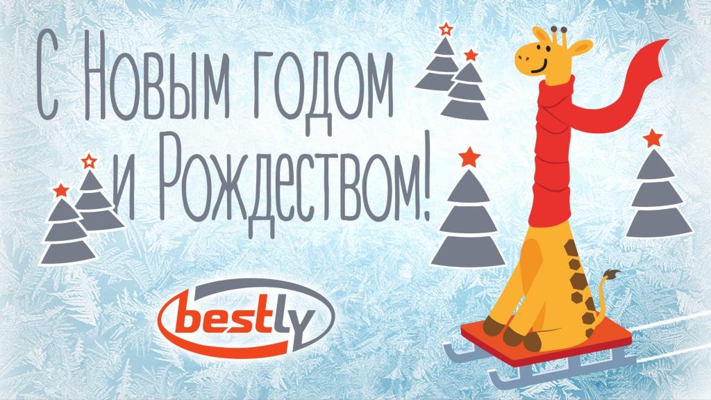 Компания BESTLY поздравляет с наступающим Новым 2018 Годом и Рождеством