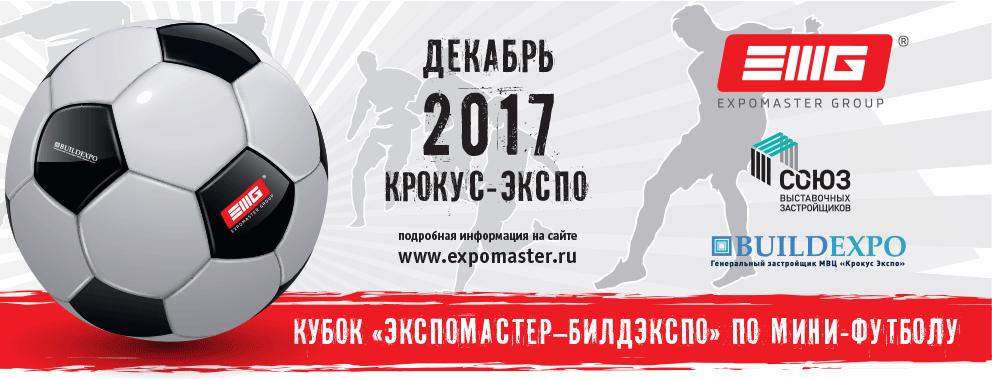 12-й кубок «ЭКСПОМАСТЕР-БИЛДЭКСПО» по мини-футболу!