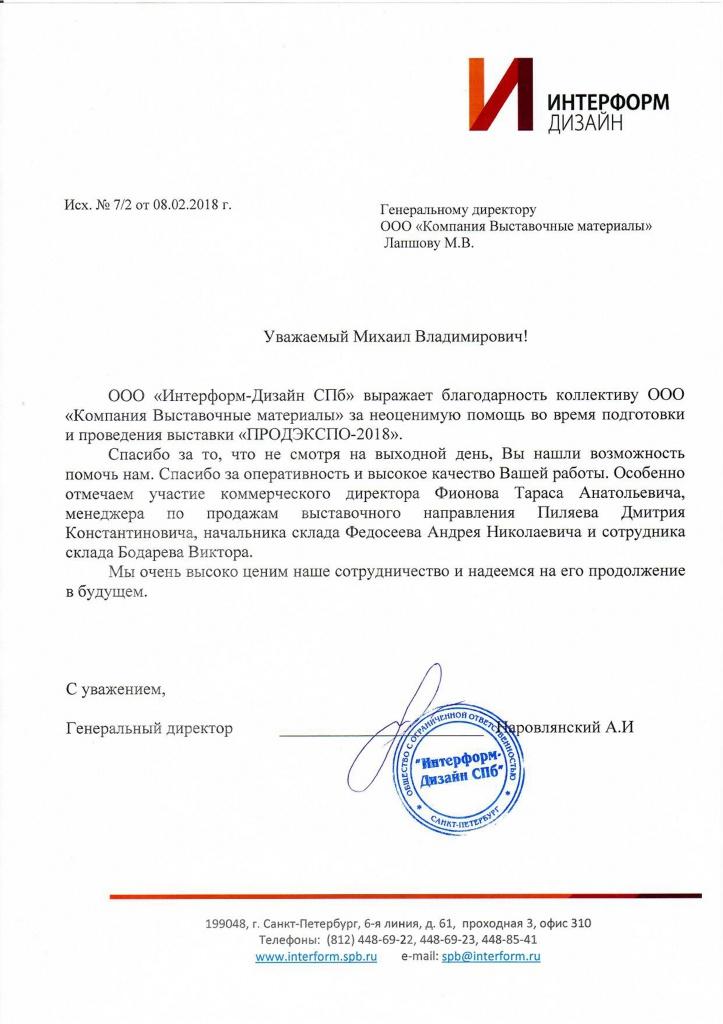 Благодарственное письмо от ООО «Интерформ-Дизайн СПб»