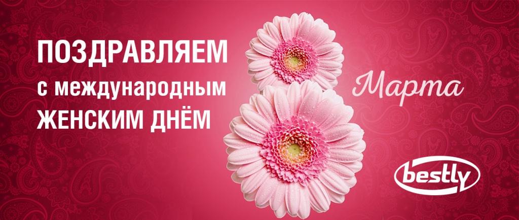 Компания BESTLY поздравляет с Международным женским днем!