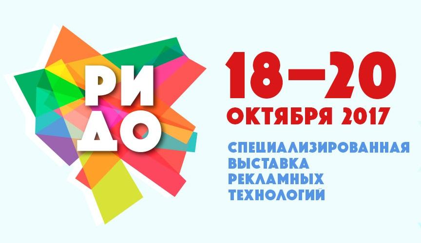 Выставка «РИДО-2017»