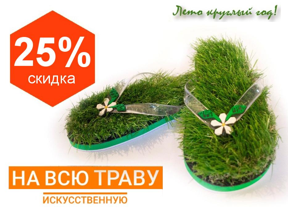 Скидка 25% на ВСЮ искусственную траву